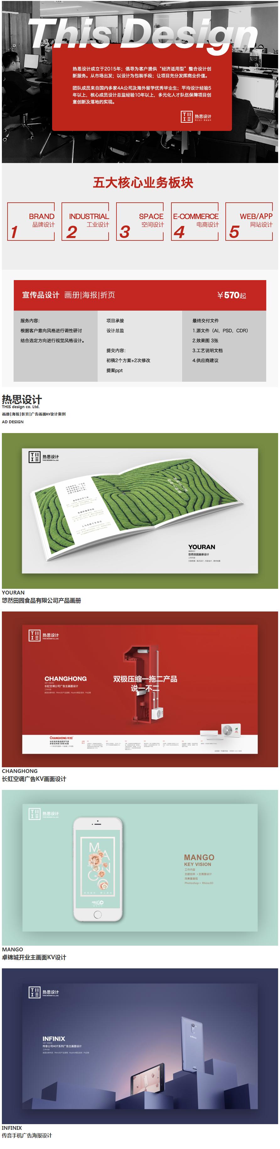 【原创】AD广告设计—海报_广告_主画面KV_折页_画册—两套版式方案_热思设计服务列表_一品威客网.png