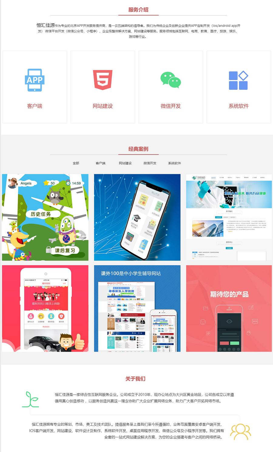 北京 APP开发 小程序企业商铺主营APP开发_一品威客网.png