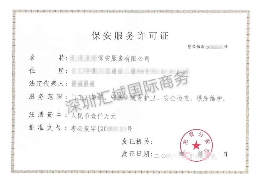 深圳保安公司转让.jpg
